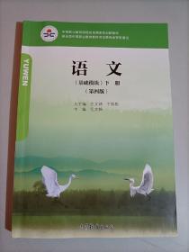 语文基础模块下册第四版 第4版