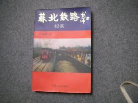 苏北铁路纪实 【著者签赠本】