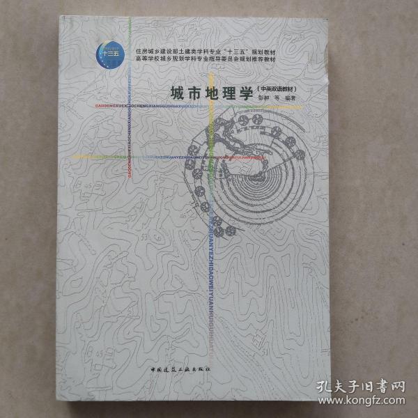 城市地理学:汉英对照