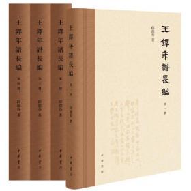 王铎年谱长编(繁体横排·精装·全4册)