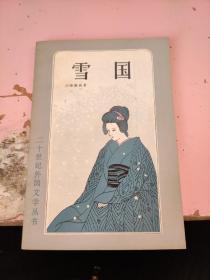 雪国(二十世纪外国文学丛书)