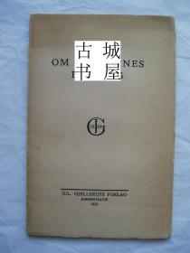 稀缺版,《伟大科学家亨利克·戴维·玻尔的关于原子的构建》  约1923年出版