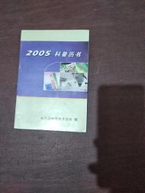 2005科普历书
