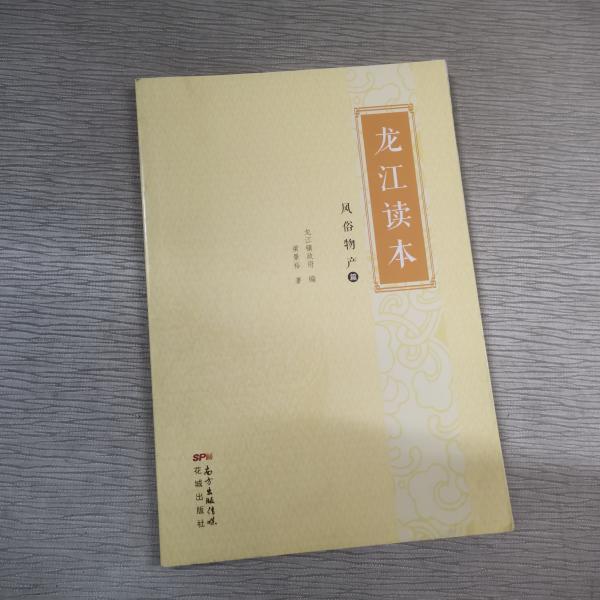龙江读本. 风俗物产篇