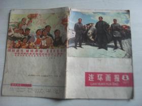 连环画报1977年8期