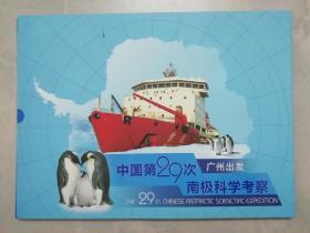 中国第29次南极科学考察.广州出发 (内4张纪念封)