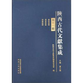 陕西古代文献集成(第11辑)
