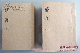 辞源  上下册【民国十八年 精装】