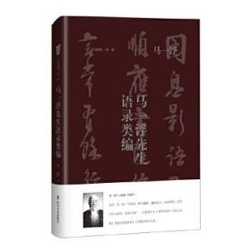 旧书新觉第一辑:马一浮先生语录类编