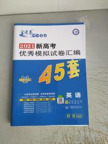 金考卷2021新高考优秀模拟试卷汇编45套:英语(有答案,非卖品样书)