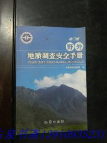 野外地质调查安全手册(修订版)