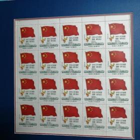 中华人民共和国开国一周年纪念邮票   5000元    东北贴用