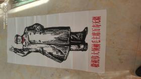 木版画;敬祝伟大领袖毛主席万寿无疆96厘米*76厘米宣纸印刷