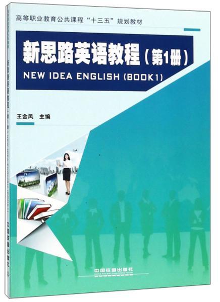 """新思路英语教程(第1册)/高等职业教育公共课程""""十三五""""规划教材"""