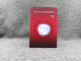 台湾中研院版  黄自进 主编 《东亚世界中的日本政治社会特征》(精装)