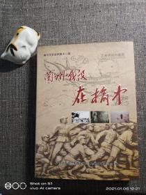 榆中文史资料 兰州战役在榆中