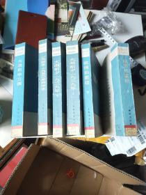 国际事务概览丛书 六册合售