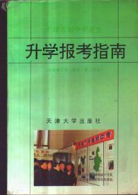 天津市初中毕业生升学报考指南(含普通中专、技校、职工中专)