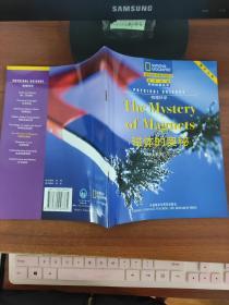 国家地理科学探索丛书——物理科学 磁体的奥秘 (英文注释)