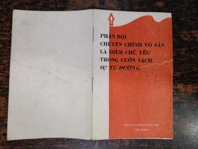 文革时期:《修养》的要害是背叛无产阶级专政(越文版64开袖珍本)1967年第一版
