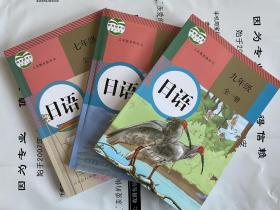 2021人教版初中七八九年级日语全套3本课本教材教科书 人民教育出版社