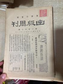 商务印书馆出版周刊  民国25年六册合售!