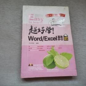 超好学!Word/Excel高效办公(全图解100%)