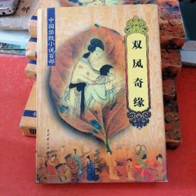 中国禁毁小说百部:双凤奇缘
