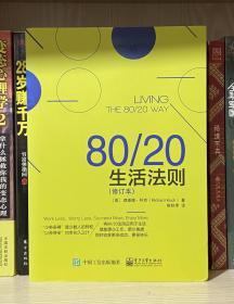 80/20生活法则(修订本)