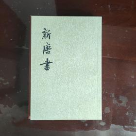 新唐书 全20册