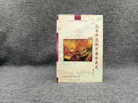 台湾中研院版  王世庆《淡水河流域河港水运史》(精装)