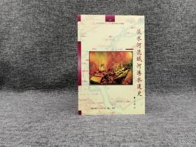 台湾中研院版 王世庆《淡水河流域河港水运史》(锁线胶订)