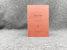 台湾中研院版 钱永祥 戴华 主编《哲学与公共规范》(锁线胶订)