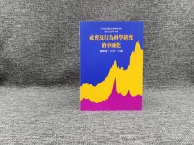 台湾中研院版 杨国枢 主编 《社会及行为科学研究的中国化》(锁线胶订)