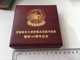 首都医科大学附属北京潞河医院建院140周年【纪念章一个】近全新