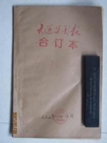 老报纸: 鄂州市大通集团报 [1997年1-12月合订本]