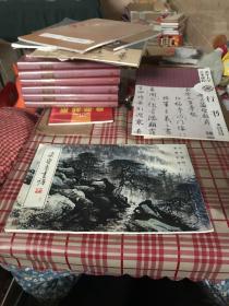 荣宝斋画谱(143)山水部分【一版一印】黎雄才绘