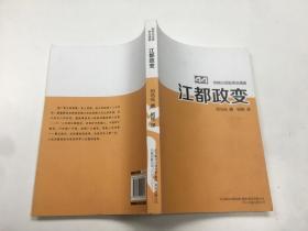 柏杨白话版资治通鉴 44