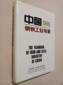 《中国钢铁工业年鉴1996》.