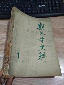 新文学史料 1978【1】