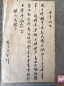 中央文史馆馆员 韩敏修 诗稿