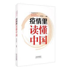 疫情里读懂中国