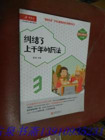 天天爱学习 数学精华本(数学魔法教室·纠结了几千年的历法)三年级下册