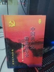 中国共产党萧县地方史.第一卷(1919-1949)