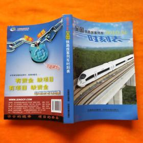 全国铁路旅客列车2012.04时刻表