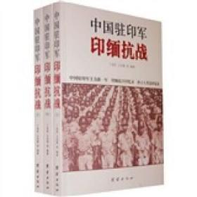 中国驻印军印缅抗战(上中下) 9787802144873