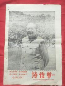 首现  创刊号报纸《诗传单---工农兵文艺》七期合售
