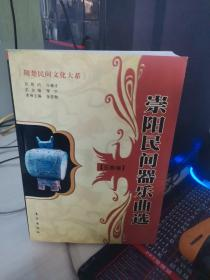 荆楚民间文化大系—— 崇阳民间器乐曲选(乐舞编)