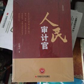 人民审计官(全新未拆封)