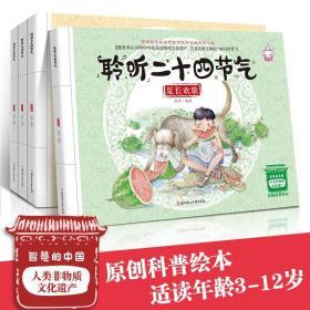 聆听二十四节气全套 中国传统节日故事文化幼儿科普科学儿童漫画书籍少儿读物3-6-12岁小学生课外书 这就是二十四节气 24节气绘本